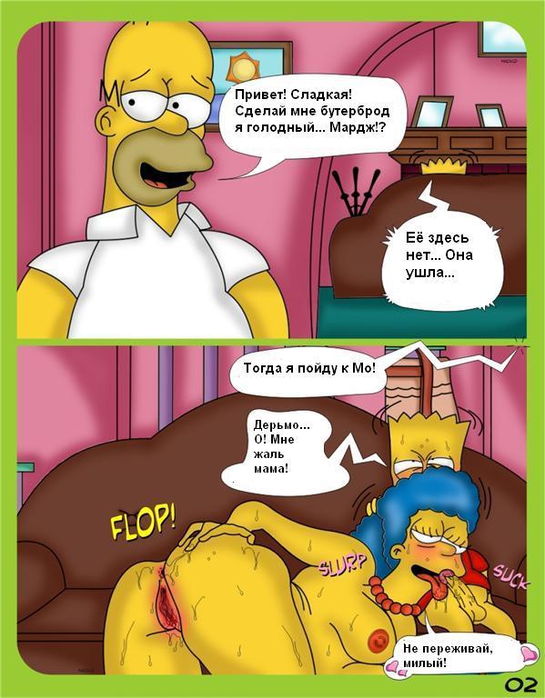 Порно симпсоны мардж с бартом