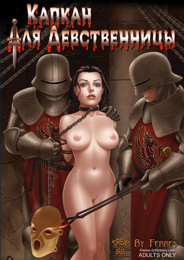 порноролик средневековый секс