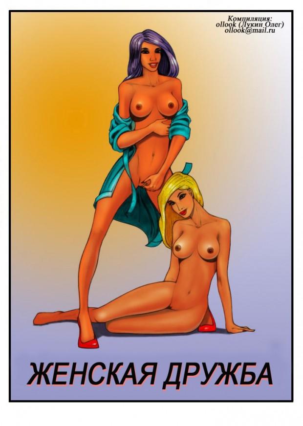 Порно онлайн страпон женская дружба