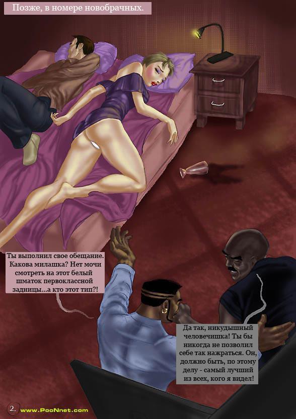 комиксы порно инцидент
