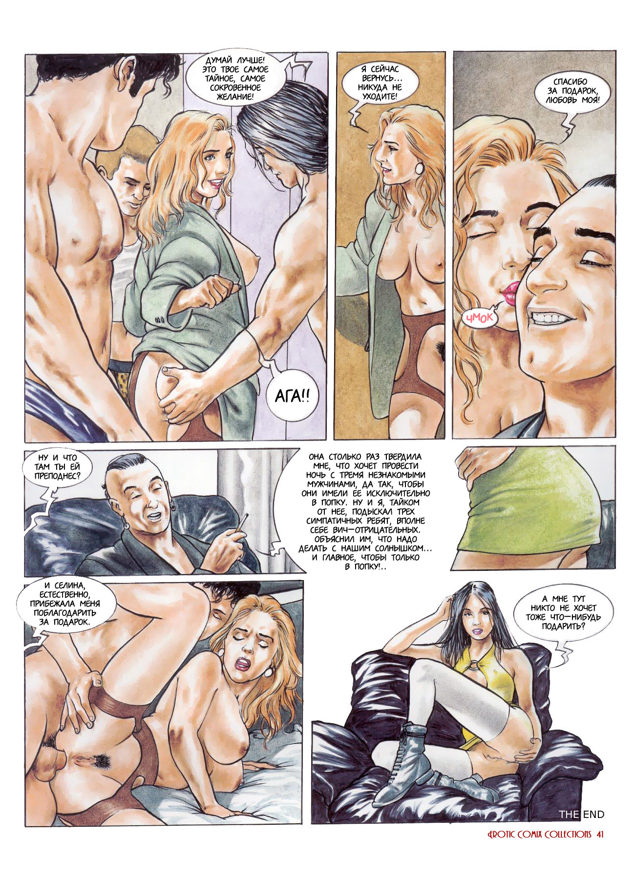 Селина порно комиксы 8 фотография