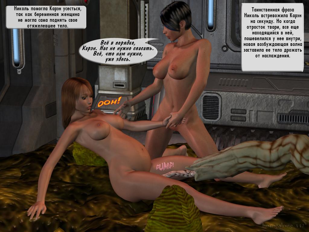 Смотреть 3 d комиксы монстр откладывает яйца в девушку