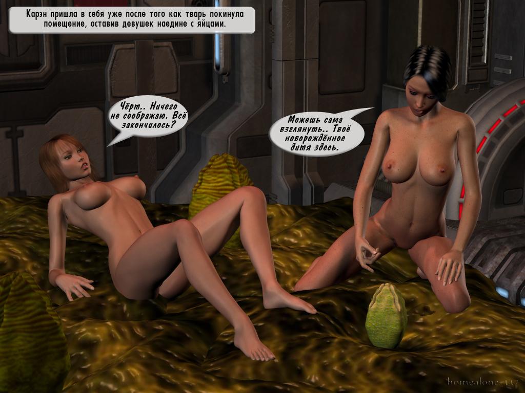 Порно комиксы 3д онлайн личинка поимела