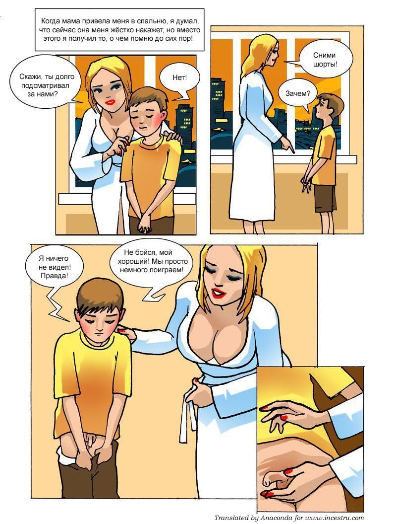 Секc комиксы брат и сестра 27 фотография