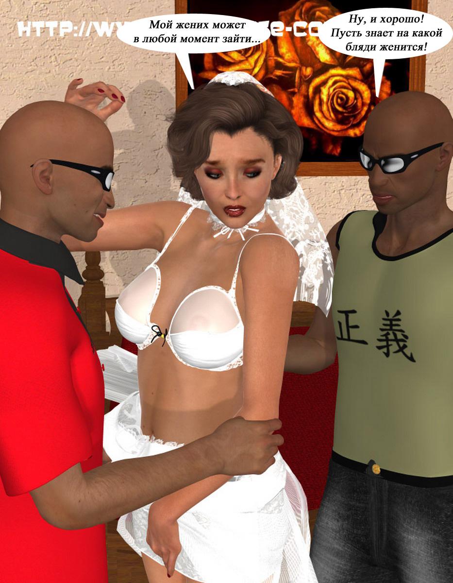 Секс комикс невеста 3 фотография