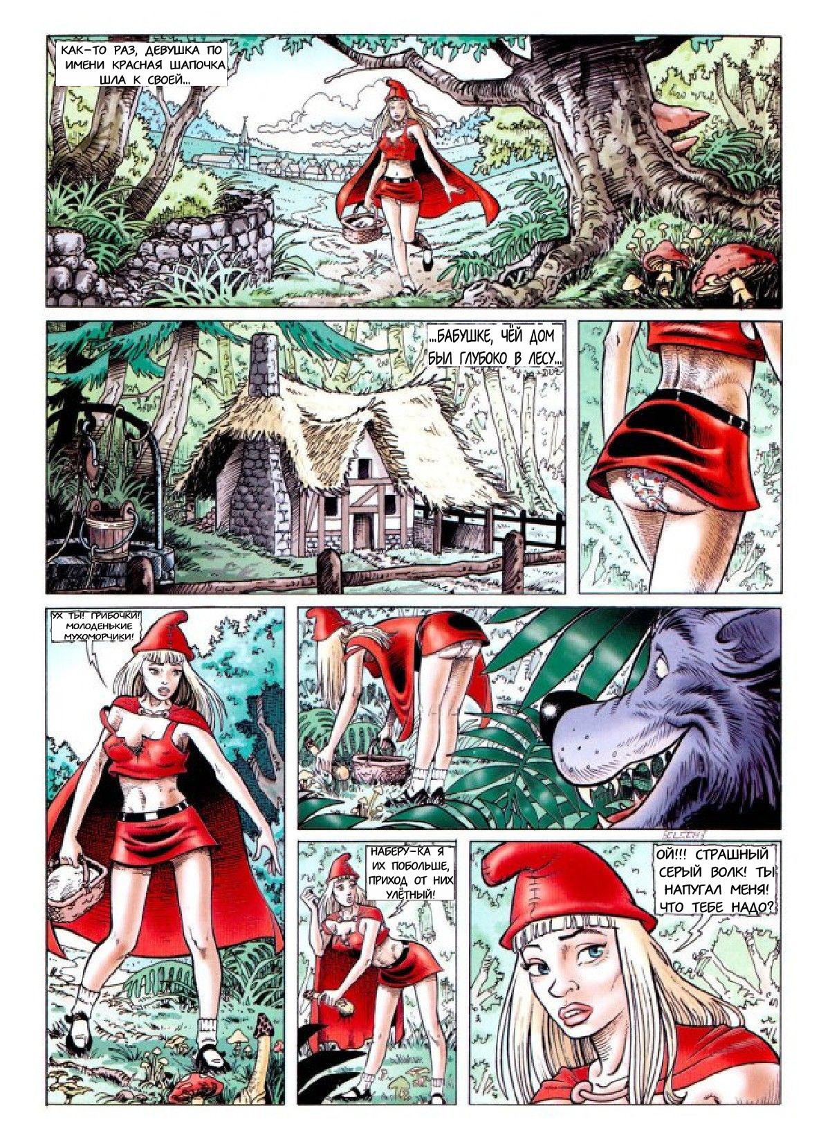 Х/ф порно красная шапочка 16 фотография