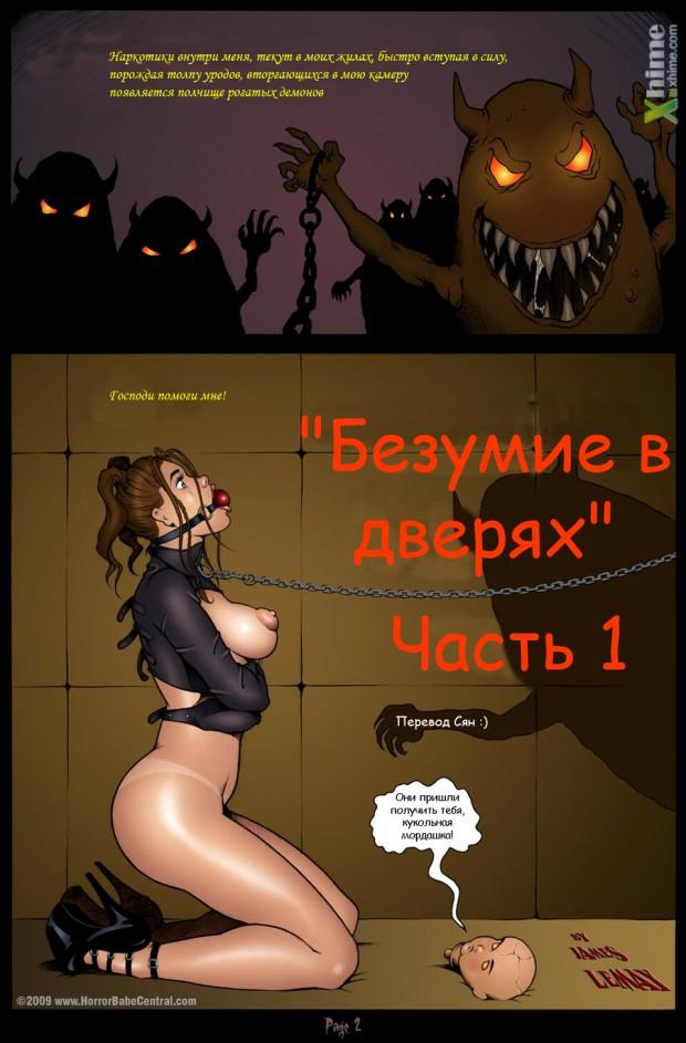 Страшное порно бдсм 16 фотография