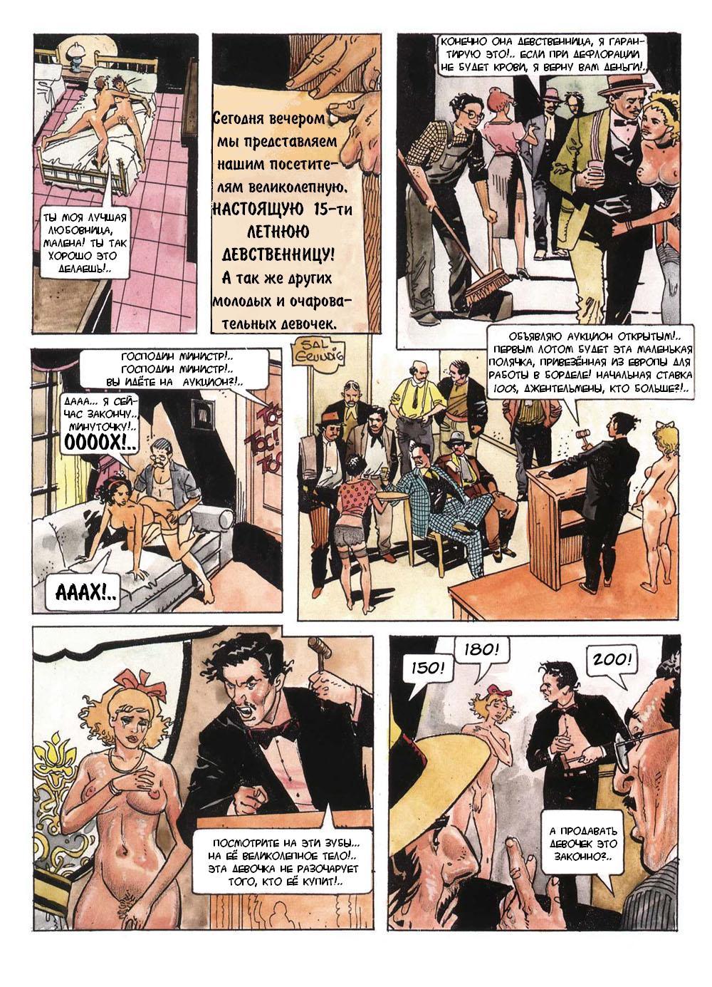 Комиксы порно малена