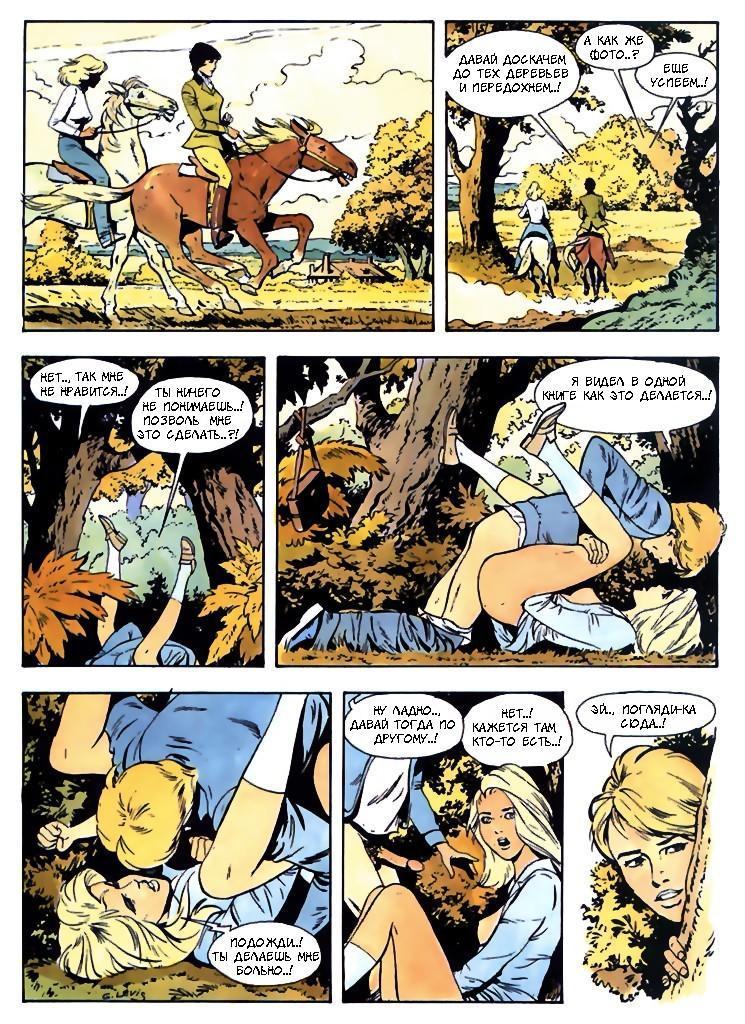 скачать эротические комиксы
