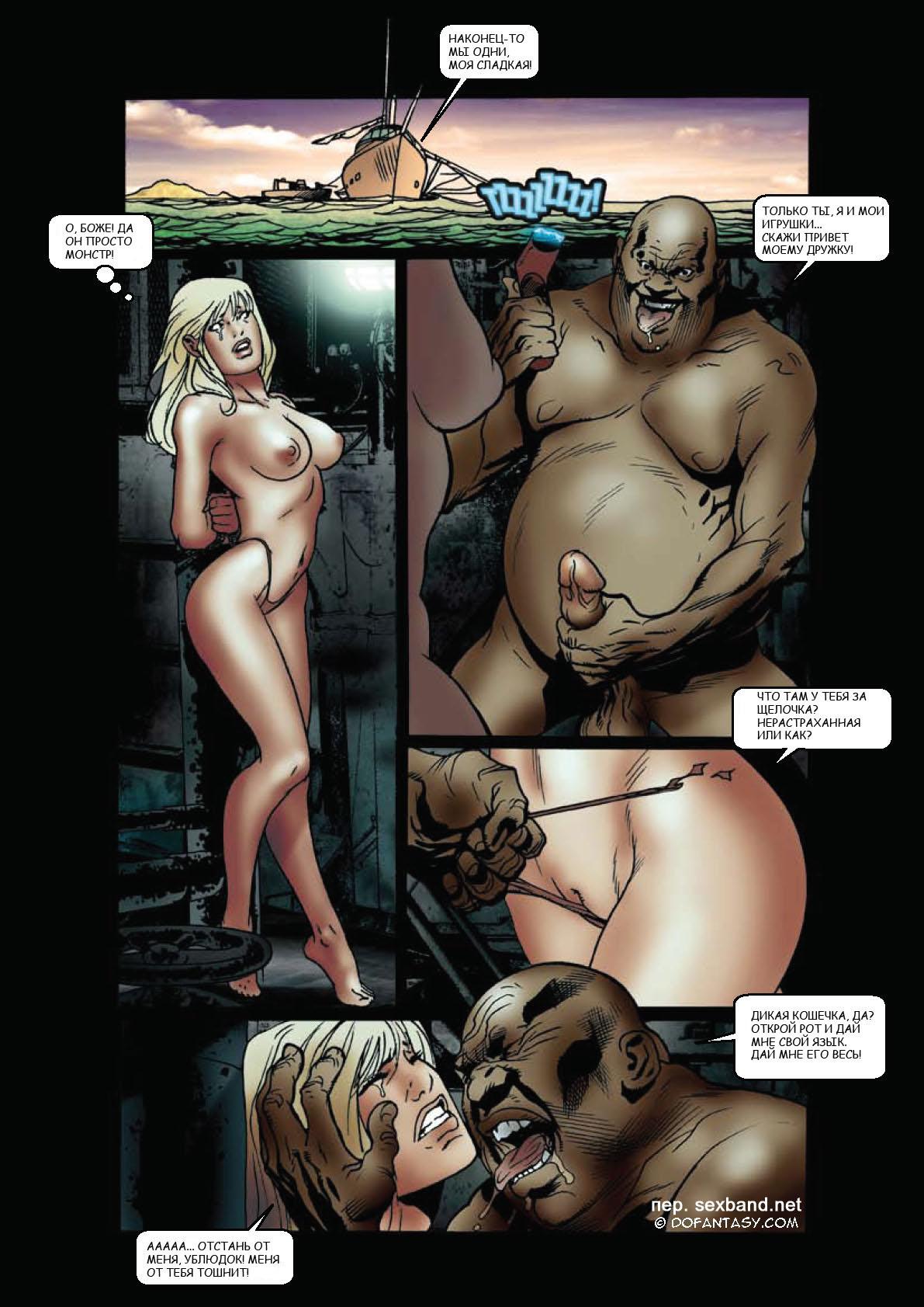 Секс с пираткой рассказы фото 561-824
