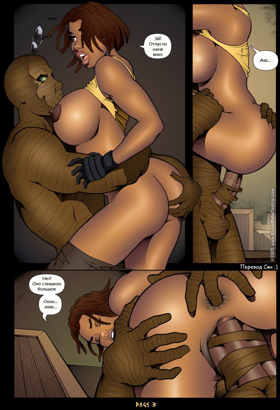 смотреть порно комиксы про ужастики