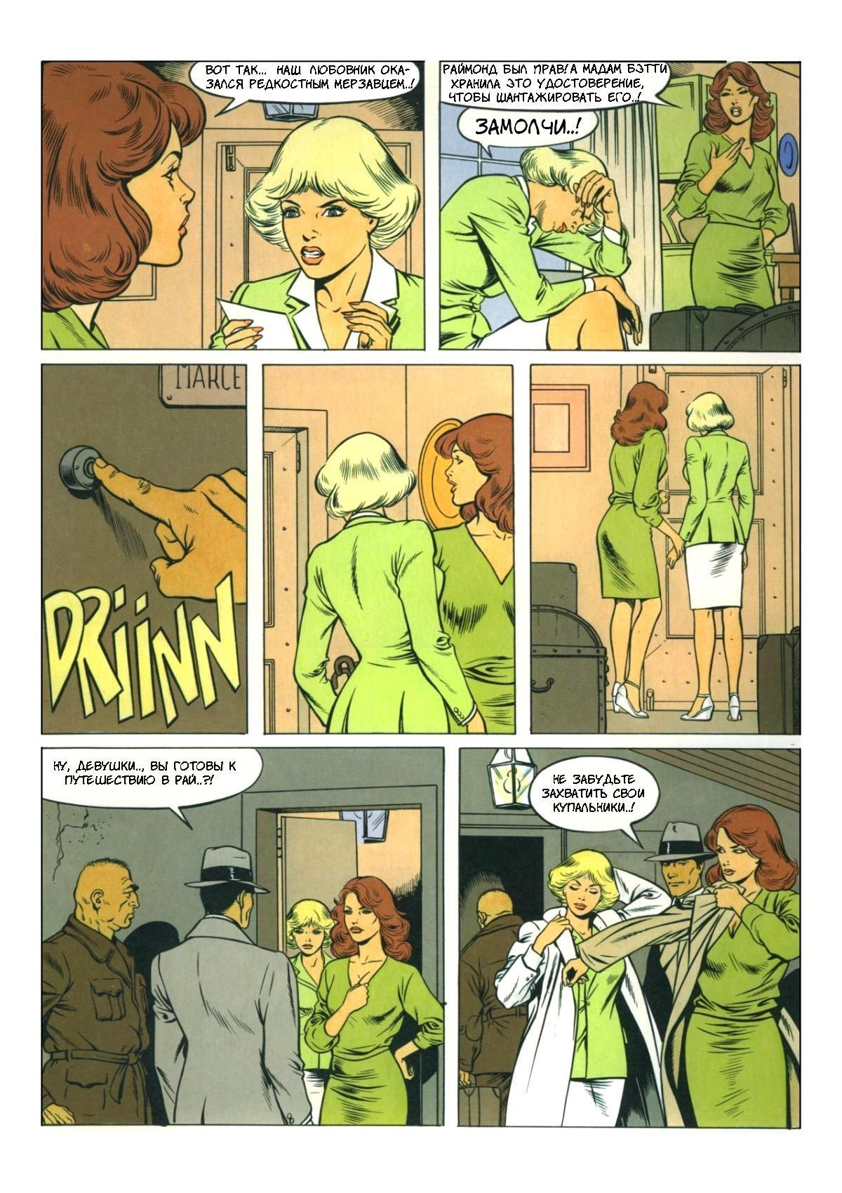 Раймонд порно комиксы 5 фотография
