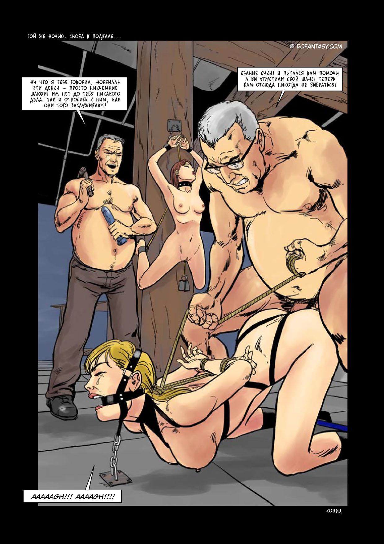 Хентай бдсм комиксы 9 фотография