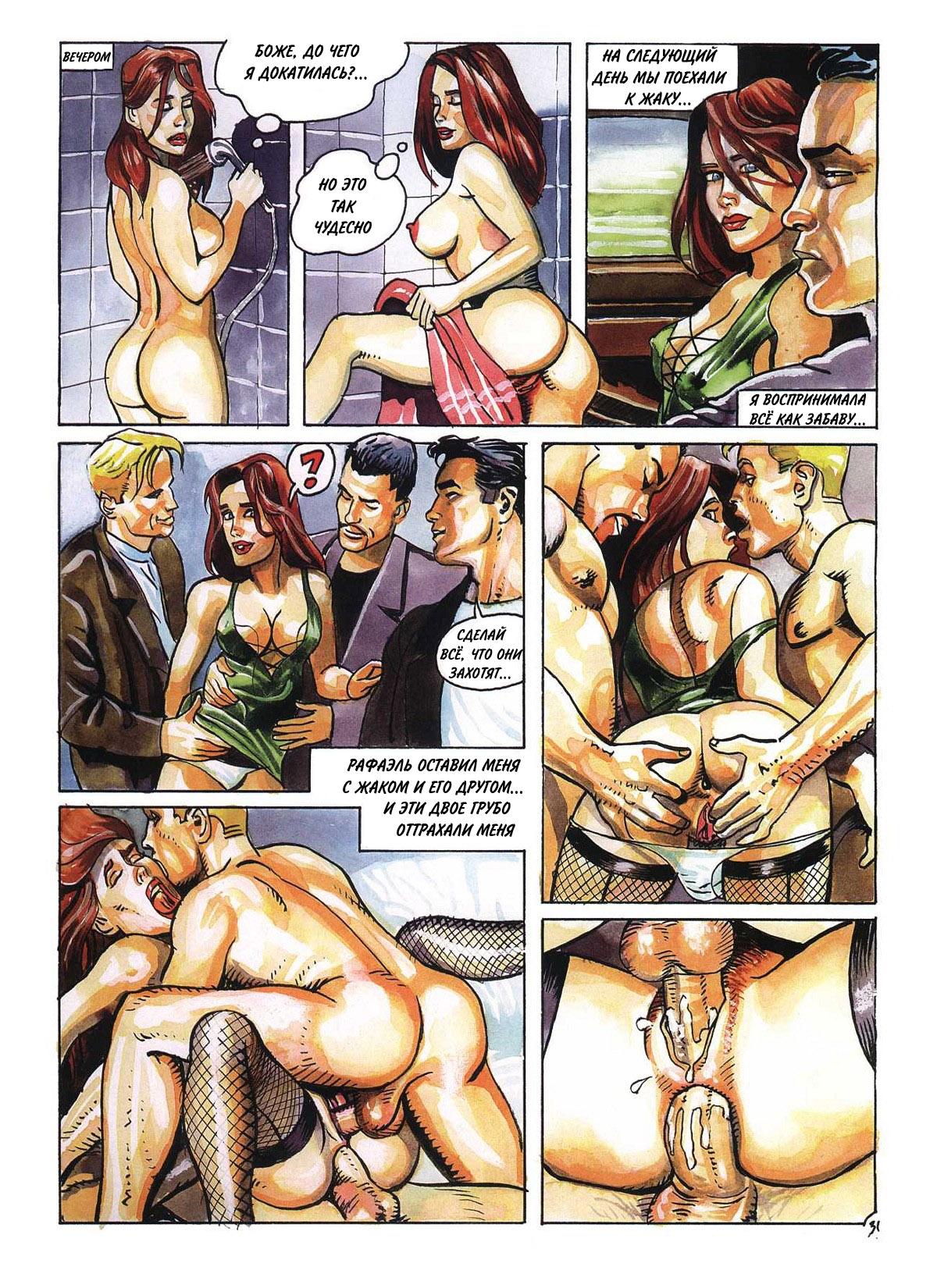 России porno комиксы галереи фотографий 27 фотография