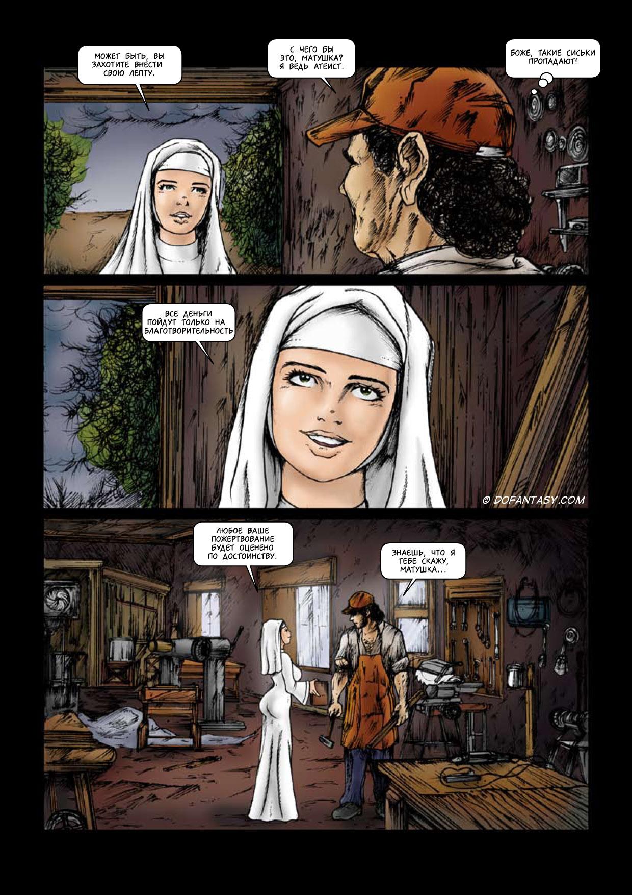 Порно комиксы монашек