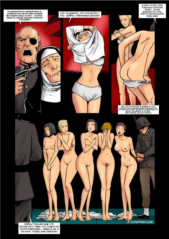 Нападение на женский монастырь порно онлайн