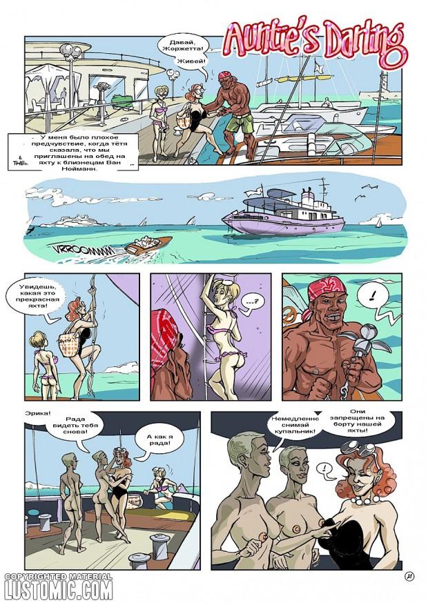 эротический комикс тетушкина радость