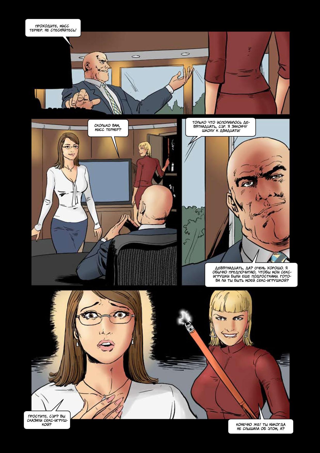 жесткие порно комиксы про казни пытки бдсм фото