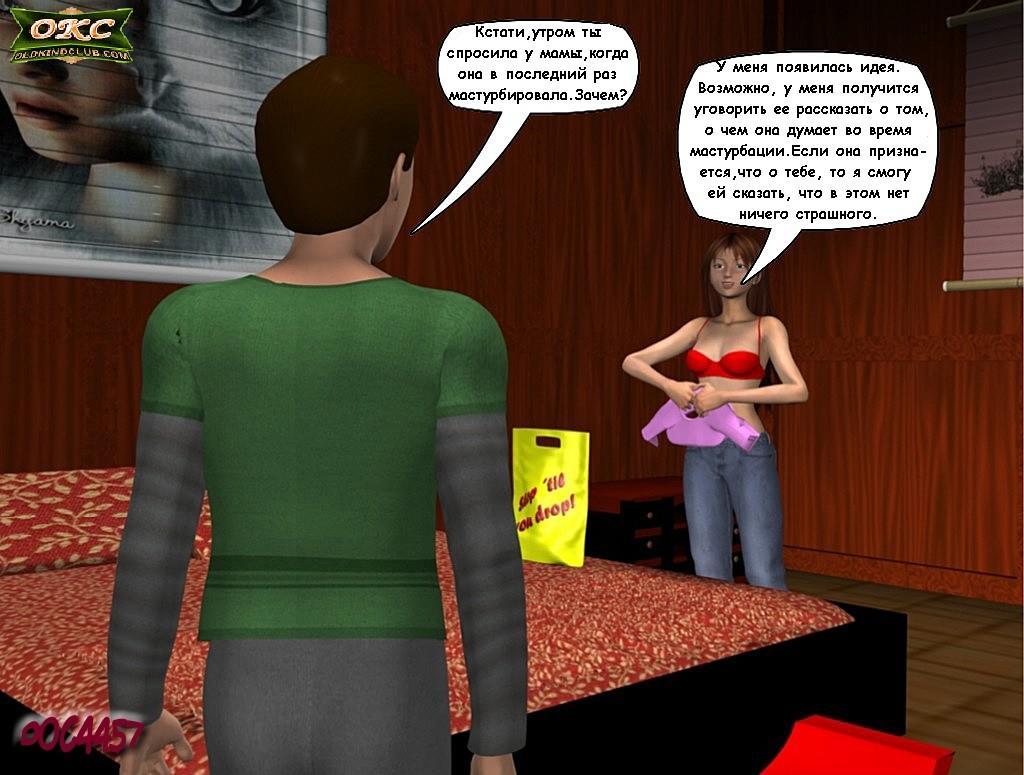 Порнокомикс мамины секретные мечты смотреть онлайн