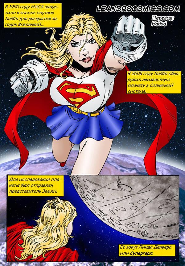 Секс комикс supergirl
