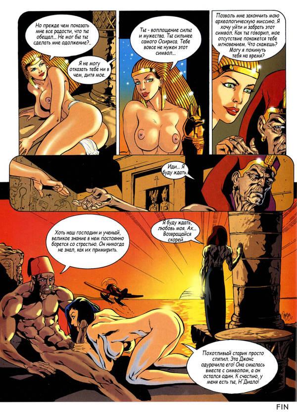 Лара джонс комикс секс сокровища осириса