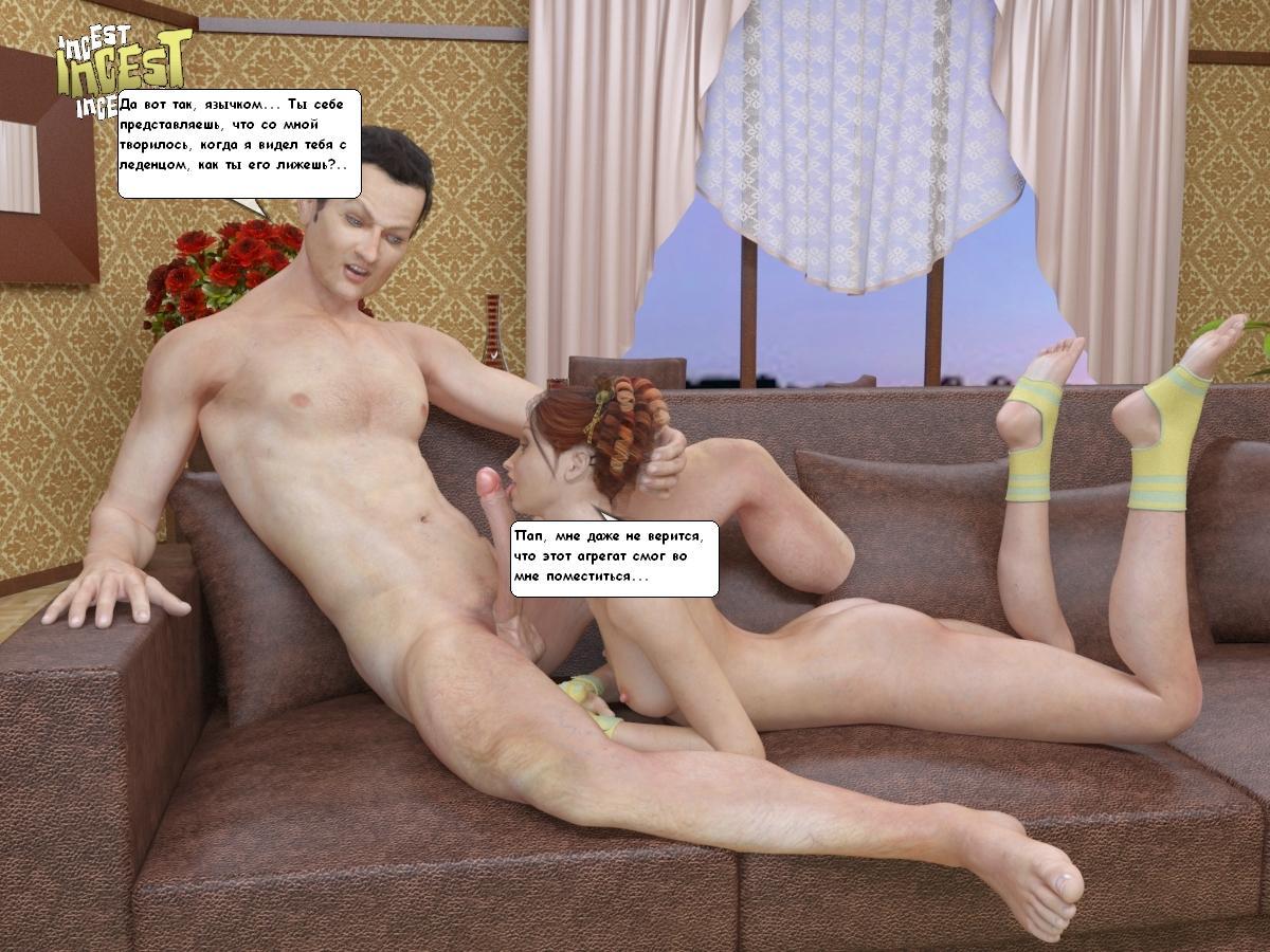 Коллекции дочь рассказ секс