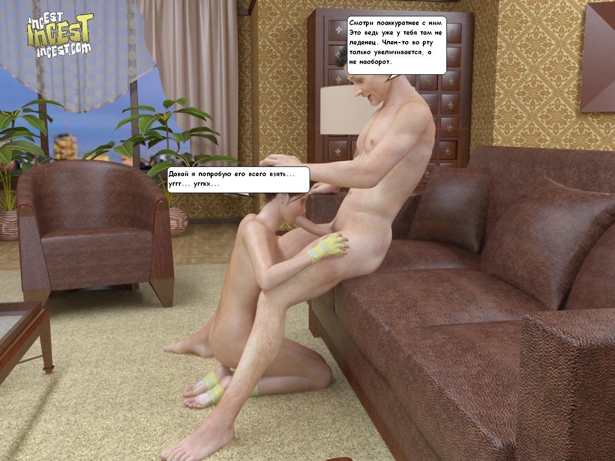 Инцест порно рассказы отец дочь
