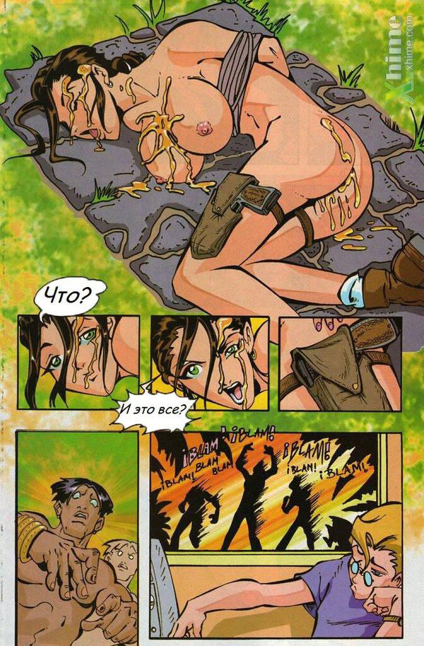 порно комикс лара крофт