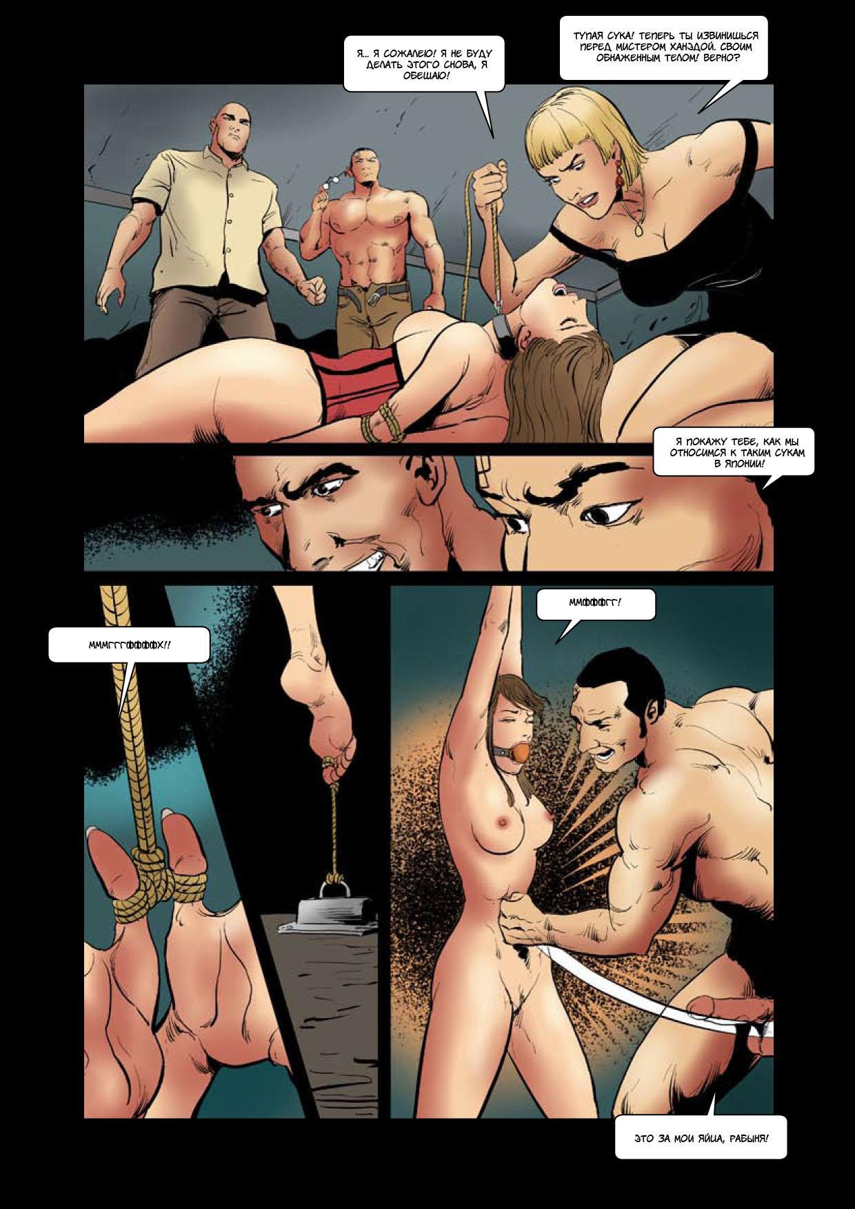 Фанфики секс рабыня