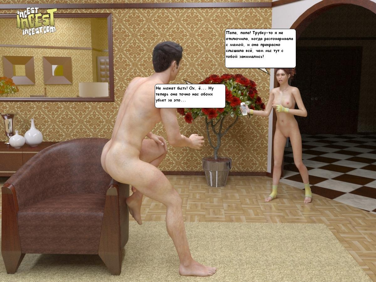 Порно Рассказы Папа С