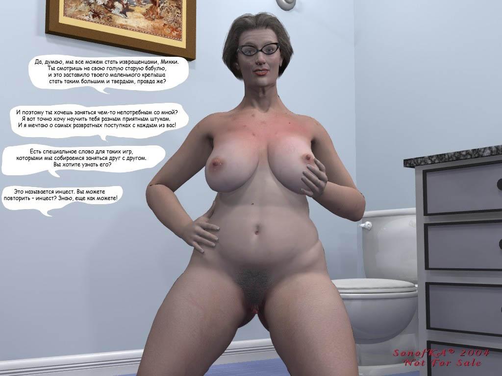 Секс лизби инсцес