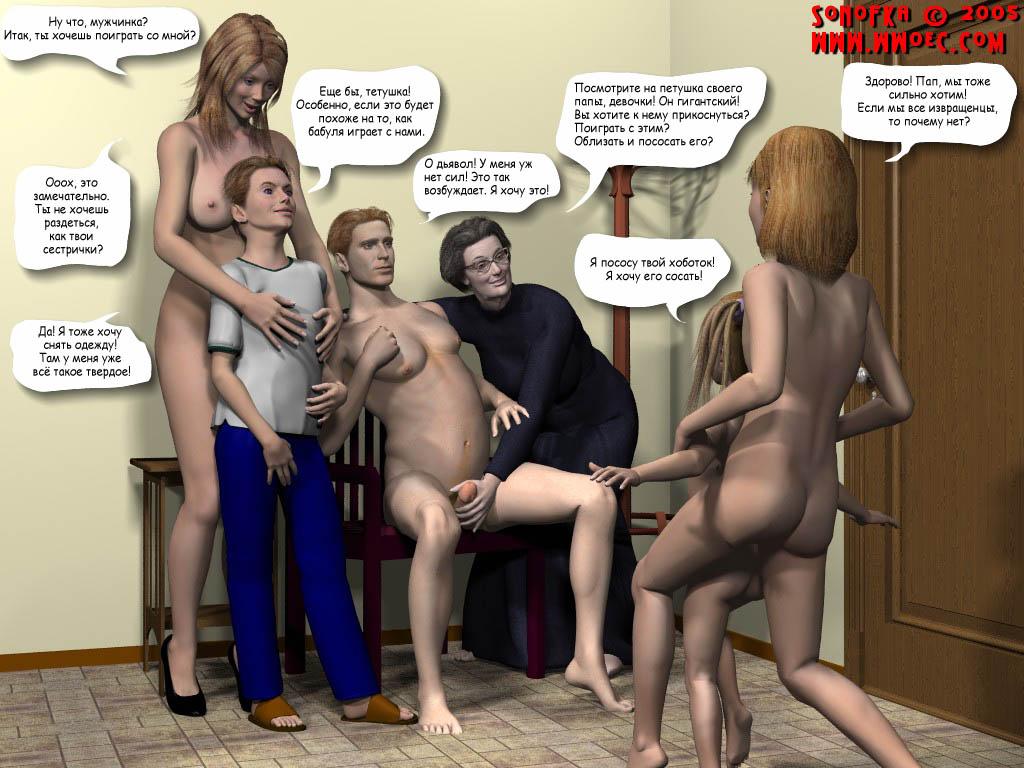 Секс истории семейные