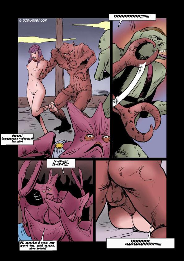 Комиксы про космос порно