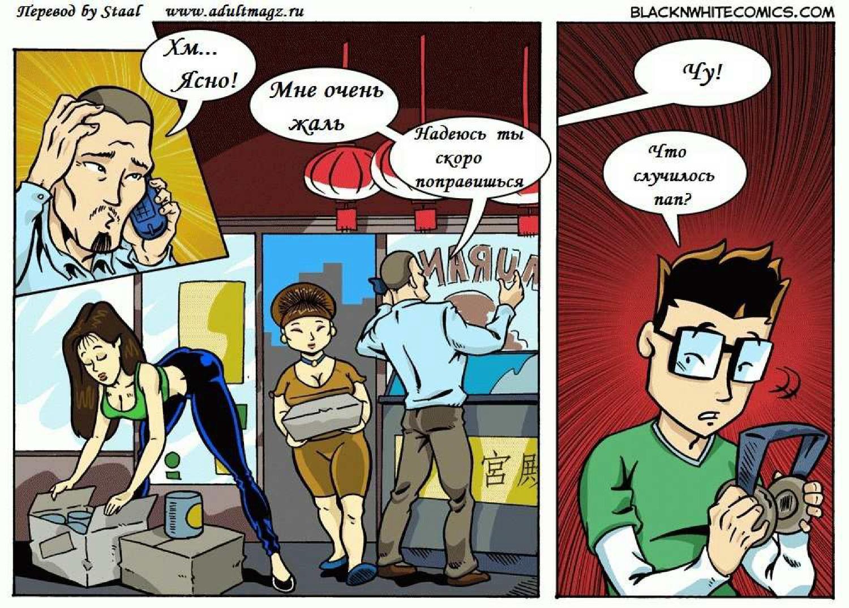 Эро комиксы жареные креветки с рисом 26 фотография