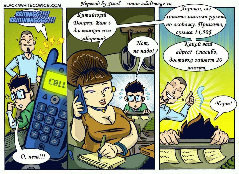 Эро комиксы жареные креветки с рисом 17 фотография