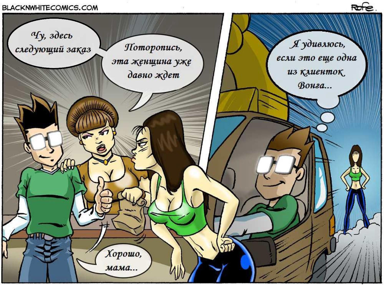 Эро комиксы жареные креветки с рисом 15 фотография