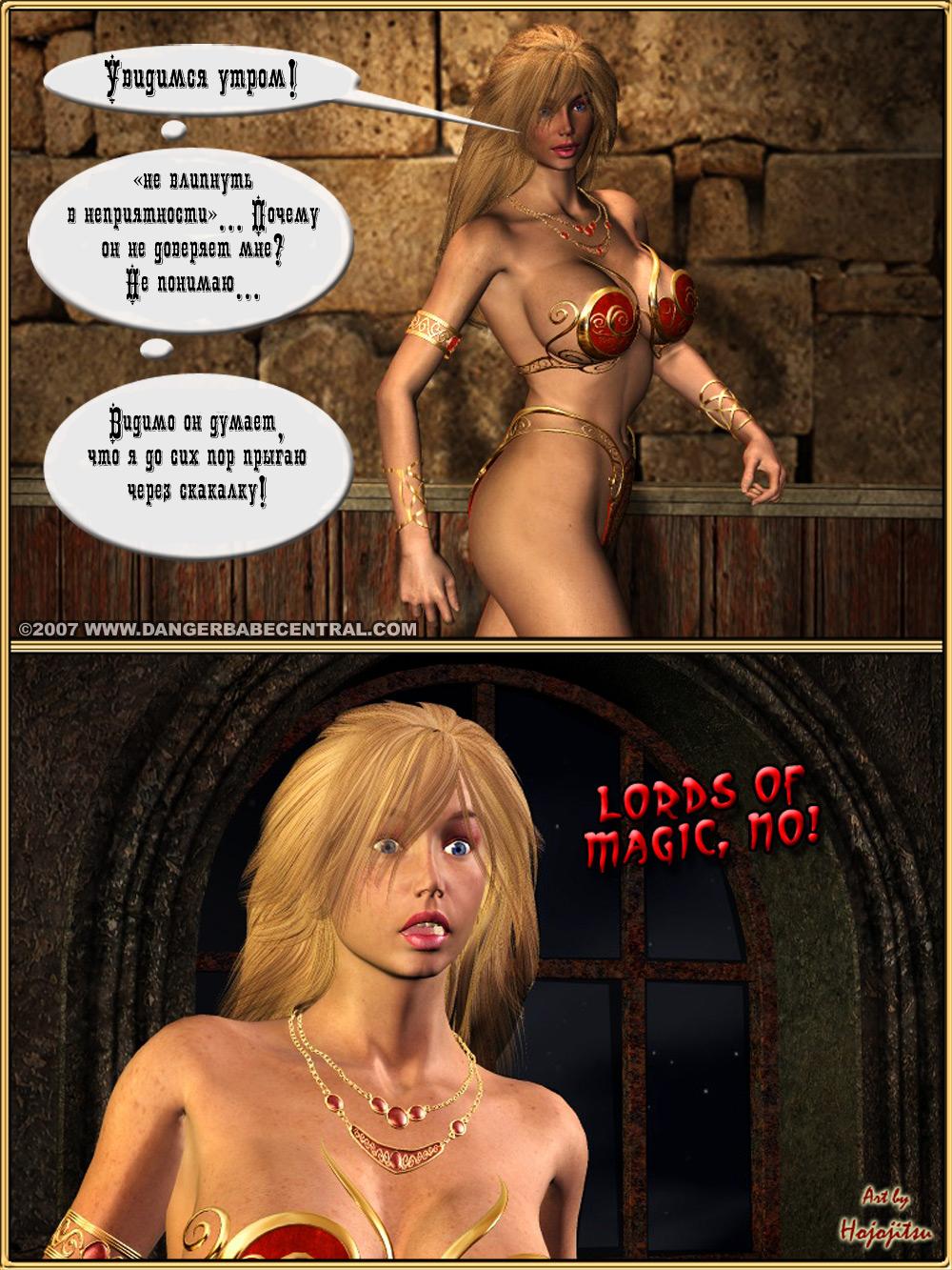 seks-s-magicheskimi-sushestvami
