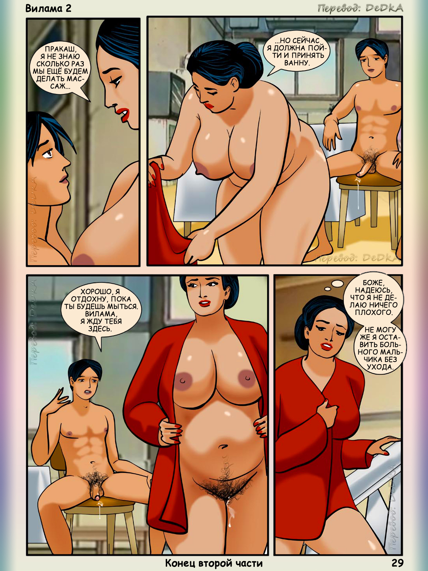Читать порно комиксы вилама лакшми все части 3 фотография