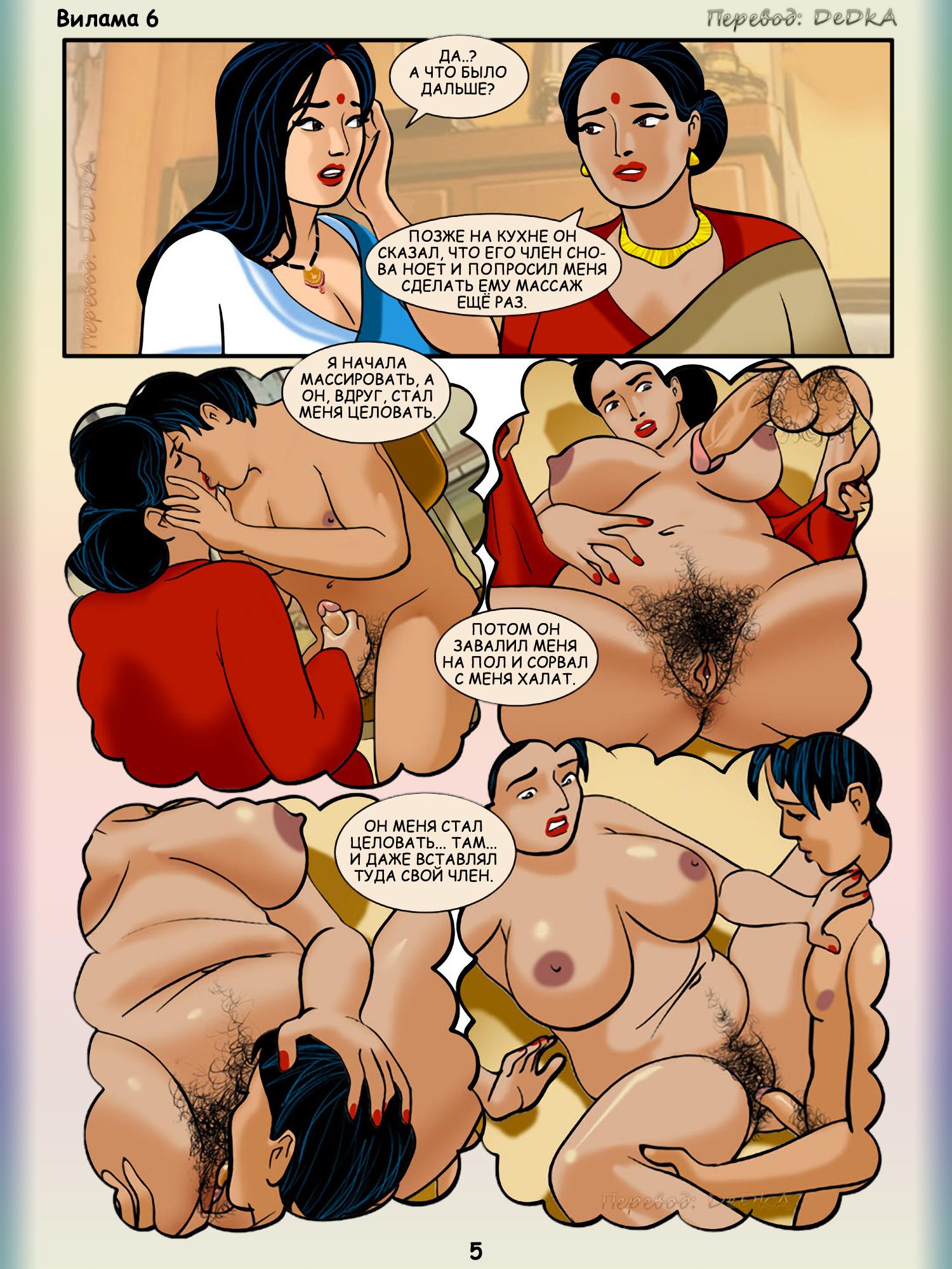 Секс с руским диалогом 3 фотография