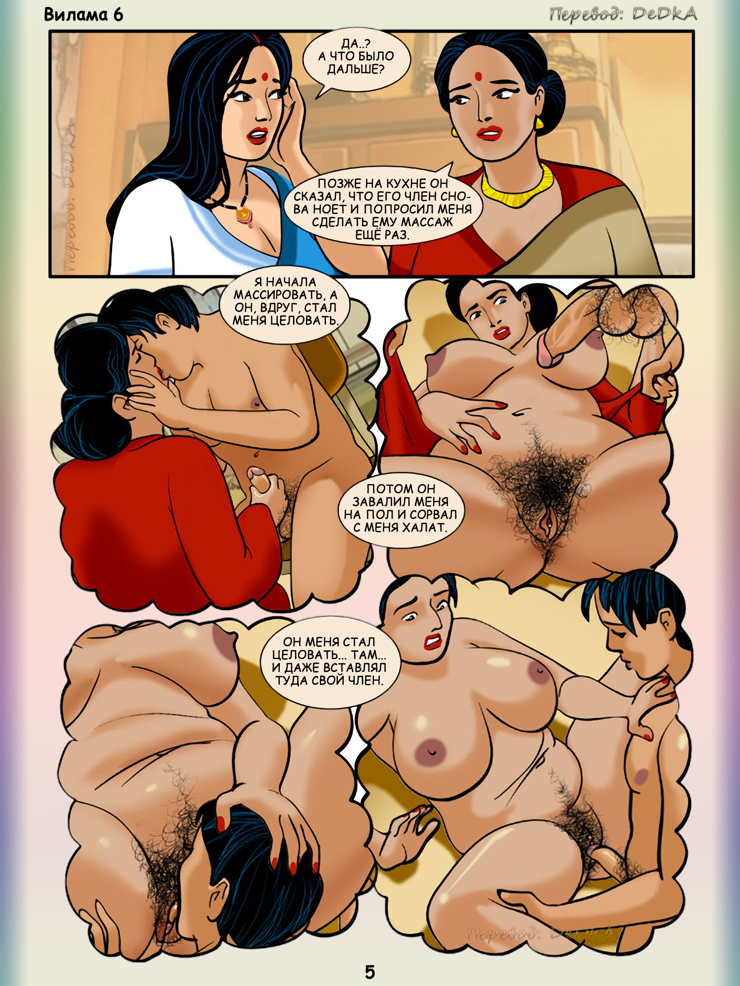 Секс с диалогами 17 фотография