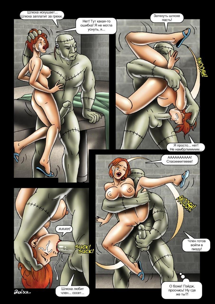Эротические комиксы про секс с монстрами фото 229-692
