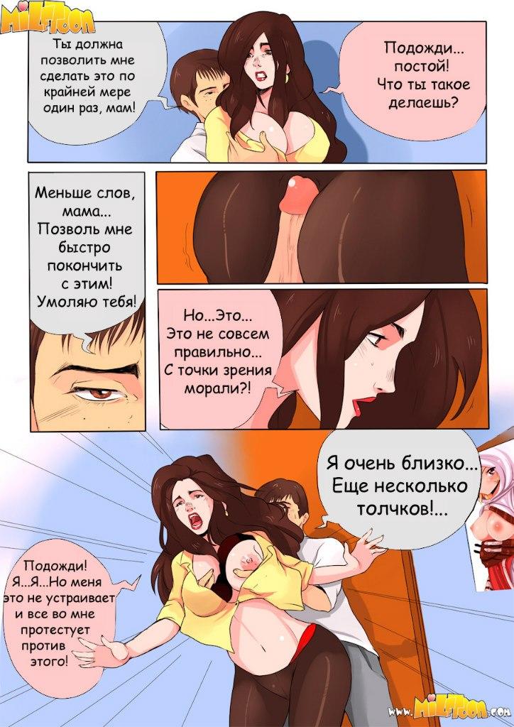 Секс С Мамой С Большой Грудью Комиксы