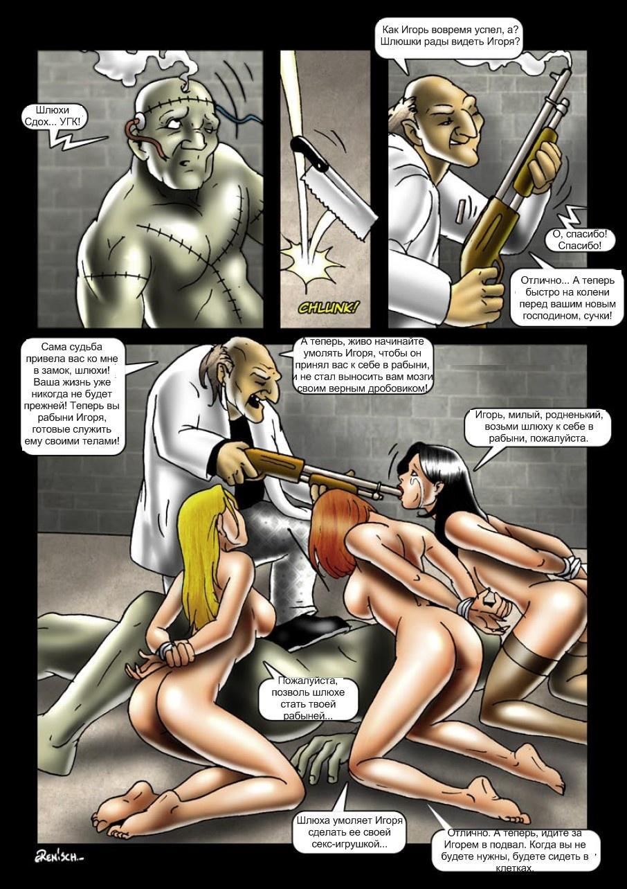 Рассказ рабыня часть 1 5 фотография