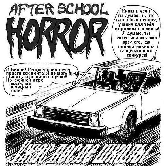 Afterschool01