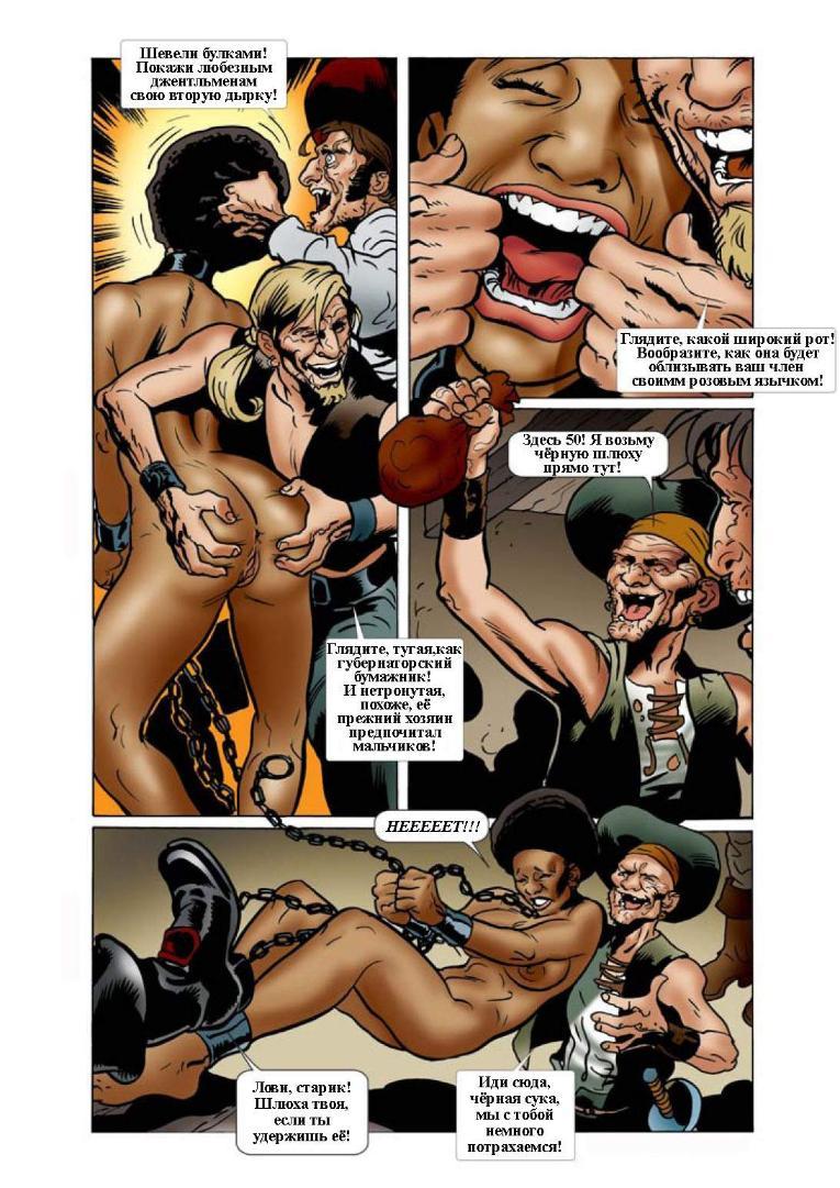 Рабство бдсм комиксы 21 фотография