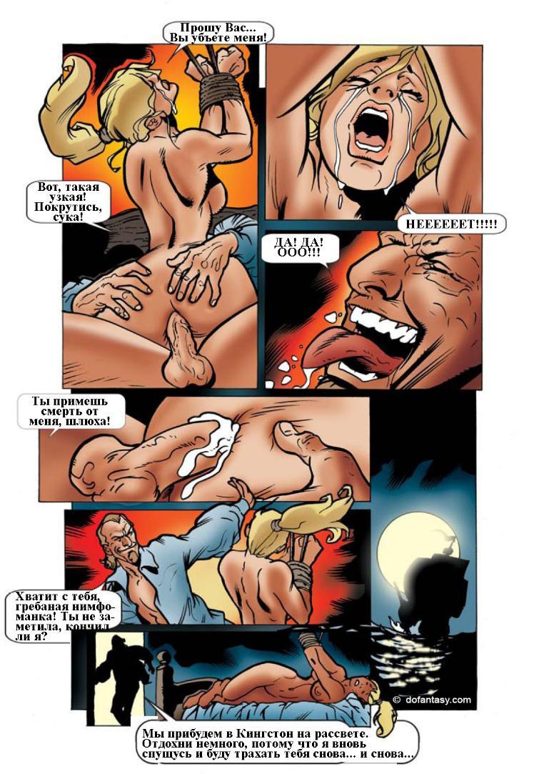 мазохизм комиксы порно