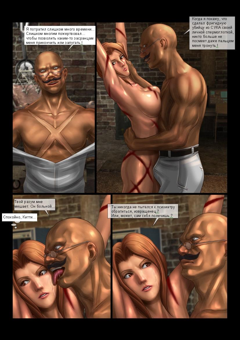 Порно секретный агент