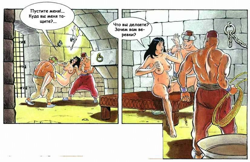 порно комиксы арабские