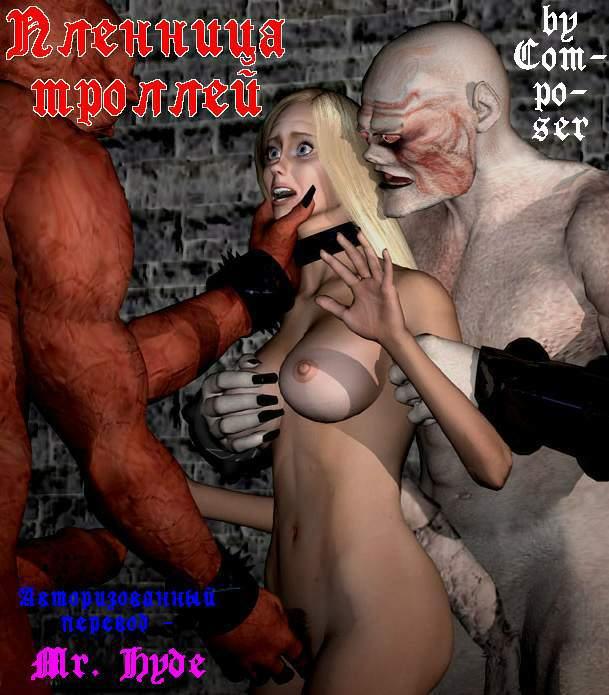 Порно бдсм пленница