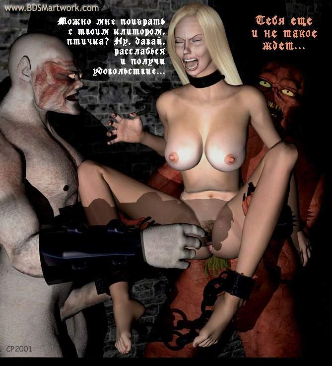 Смотреть порно онлайн пленница 23 фотография
